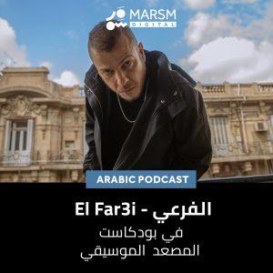 With ElFar3i
